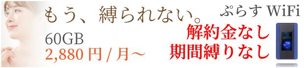 ぷらすWiFi